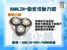 【風雅小舖】HANLIN-固定浮動刀頭-...