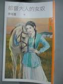 【書寶二手書T8/言情小說_KMC】都督大人的女奴_季可薔
