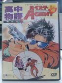影音專賣店-X23-055-正版VCD*動畫【高中物語-壞小子(1)】-日語發音