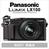 Panasonic Lumix DMC-LX100 台松公司貨【贈32G+24期免運】大感光元件 4K錄影 薪創數位