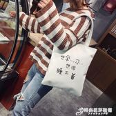 ins文藝帆布袋學生單肩包手提包chic帆布袋韓國ulzzang潮女購物袋 時尚芭莎