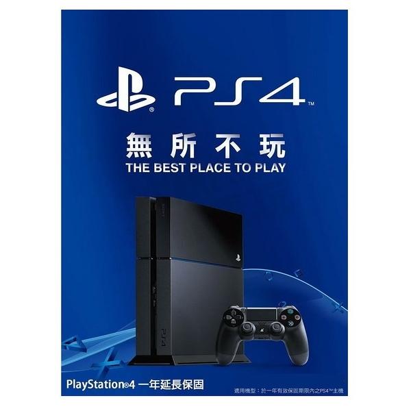 實體卡 可線上發卡【PS4週邊】PS4主機 一年延長保固服務卡 【Pro與全機型適用】台中星光