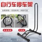 停車架 自行車用插入式停車架公路車單車維修立式支架L型展示架U型支撐架