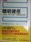 【書寶二手書T1/財經企管_NQA】聰明捷徑-打破成規,利用九大模式,快速獲致超凡成就