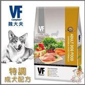 【送隨機好禮*1】*KING WANG*魏大夫VF《特調成犬配方(雞肉+米)》15kg