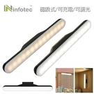[鼎立資訊] infotec 磁吸觸控式 多角度LED萬用燈-白光/自然光