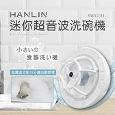 簡易迷你超音波洗碗機 HANLIN-SWG181 渦輪洗碗機 蔬果清洗機 氣泡式洗碗機 愛肯科技