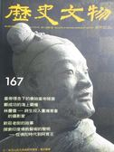 【書寶二手書T1/雜誌期刊_YCS】歷史文物_167期