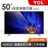福利品 TCL 50P6US 50吋 4K 液晶顯示器 (50puh6193 / 50B9650)