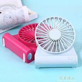 可充電電風扇 8/6寸大風力學生靜音小型迷你便攜式蓄電池USB臺扇 完美情人精品館