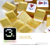 土豪金水晶牌  3層水晶麻將牌  金絲麻將 家用正常尺寸麻將 交換禮物 YXS