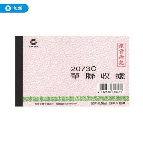 量販6包《加新》單據收據(免收統一發票單)20本/包 2073C 送貨單/估價單/收據