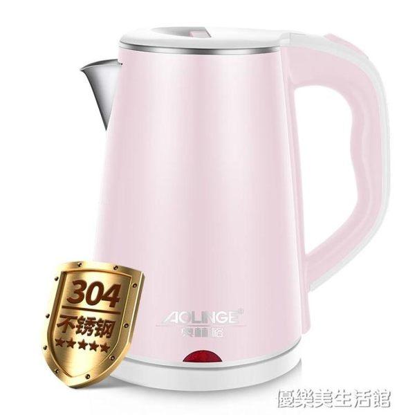奧林格電熱水壺家用自動斷電304不銹鋼電水壺保溫電壺電熱燒水壺