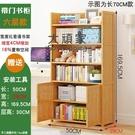 書架 多層收納架 書架置物架落地兒童簡易書櫃子桌上學生小書架書桌面簡約客廳實木