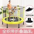 蹦蹦床 彈跳床家用兒童室內娛樂寶寶彈跳床小孩成人帶護網家庭玩具跳跳床 KV1743 『小美日記』