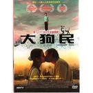 大狗民DVD Citizen 最KUSO...