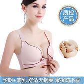 無鋼圈哺乳文胸無痕孕產婦內衣前開扣喂奶胸罩聚攏防下垂純棉  朵拉朵衣櫥