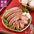正味馨 正味馨 紅麴紹興香腸(蒜味) 6...