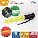 LED 交通指揮棒 LED紅藍白螢光黃指揮棒30cm(F-300-01)