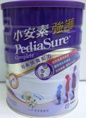 亞培強護小安素奶粉1.6KG/罐*1罐《宏泰健康生活網》