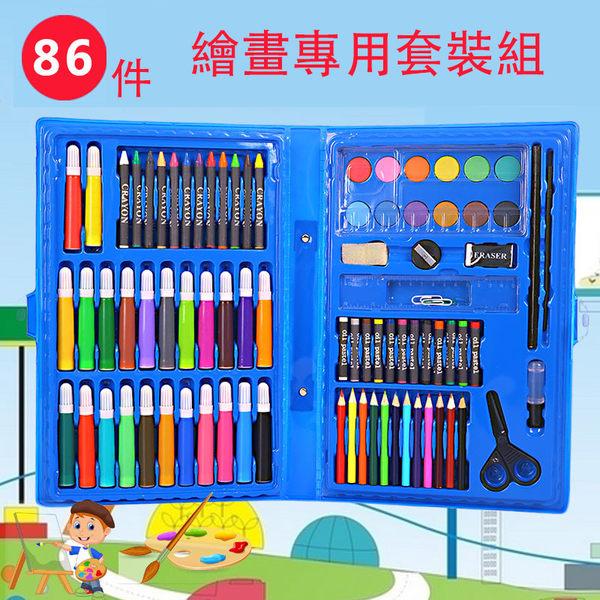 【03376】 86件繪畫套組 美術課 水彩 蠟筆 彩色筆 色鉛筆 學生禮品 畢業