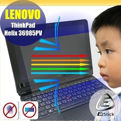 【Ezstick抗藍光】Lenovo Helix 36985PV 防藍光護眼螢幕貼 靜電吸附 (可選鏡面或霧面)
