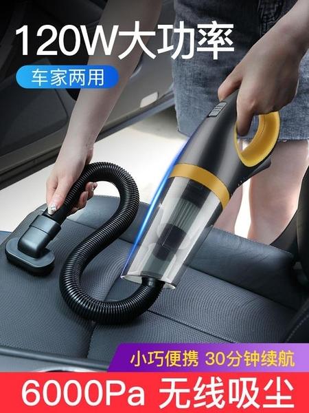 車載吸塵器 車載吸塵器車用無線充電汽車內專用兩用小型強力大功率家用迷你 美物 618狂歡