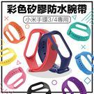 【A0101】《小米手環3/4通用!十色任選》小米手環4 彩色矽膠腕帶 小米手環3 彩色腕帶 替換腕帶