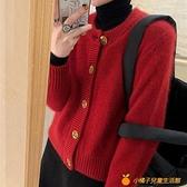 寬松紅色毛衣外套女洋氣減齡內搭短款針織開衫【小橘子】