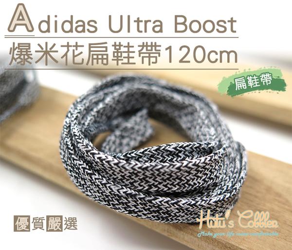 ○糊塗鞋匠○ 優質鞋材 G134 Adidas Ultra Boost爆米花扁鞋帶120cm 麻花 ultra Boost 另有圓鞋帶款