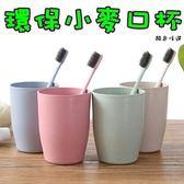 環保小麥洗漱杯 漱口杯-天然健康小麥香可愛情侶牙刷杯4色73pp111[時尚巴黎]