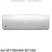 《全省含標準安裝》《結帳打8折》聲寶【AU-SF110D/AM-SF110D】變頻分離式冷氣18坪