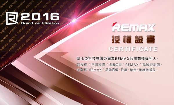 【世明國際】REMAX S120智能音頻線帶線控車載AUX線 3.5公對公手機音箱連接線