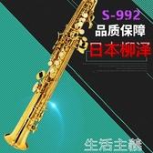 薩克斯 日本正品柳澤YANAGISAWA新款S-992降B調一體高音薩克斯專業演奏 MKS生活主義