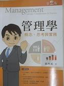 【書寶二手書T1/財經企管_EP3】管理學:概念、思考、實務(第二版)_劉典嚴