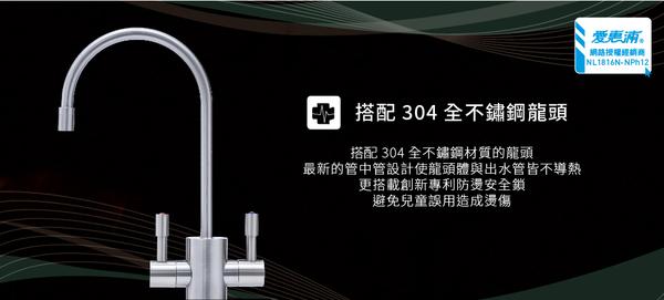 愛惠浦EVERPURE索拉利亞 瞬熱雙溫基礎型飲水設備SOLARIA II+PurVive OW4plus~含標準安裝