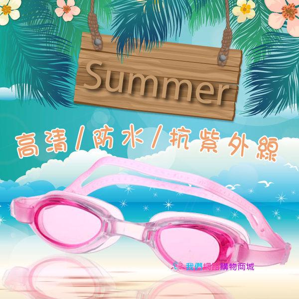 【我們網路購物商城】泳鏡 蛙鏡  防水 成人男女泳鏡 護目鏡-附耳塞及收納袋