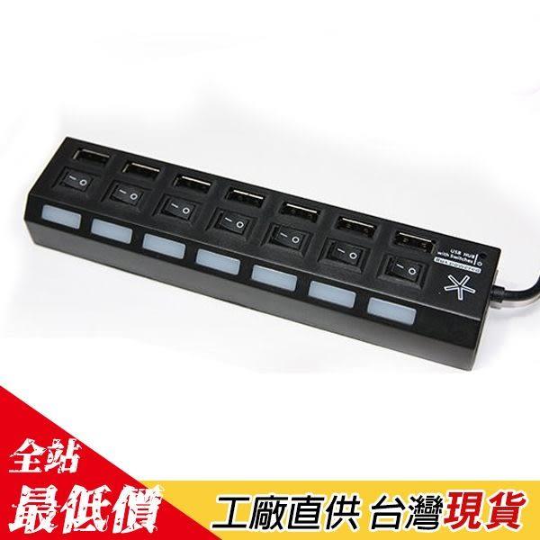 獨立安全開關 USB HUB 1對7 Port 2.0 集線器 插座 充電器 分線器 分享器 iETOP