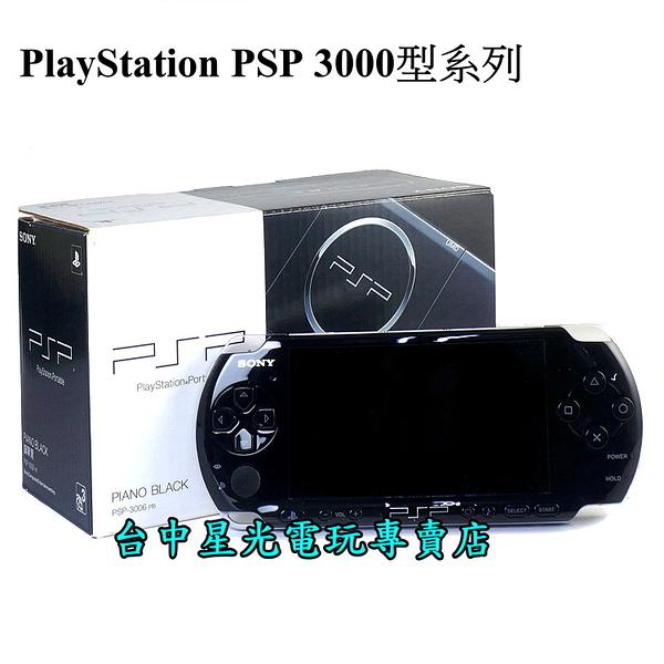 【PSP主機薄型3007型】 主機+32G記憶卡+3種配件 【永久改機6.61PRO-C3】台中星光電玩