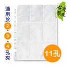 珠友 PC-30013 A4/11孔遊戲卡.甲蟲卡內頁/5張/6本入