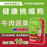 LCB藍帶廚坊-WELLNESS狗糧 - 健康挑嘴 - 牛肉蔬果配方10KG