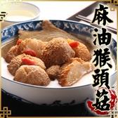 精燉暖心麻油猴頭菇*1包組(適合1人份/300g)(固形量140g)