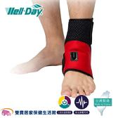 晶晏熱敷墊 WD-GH325 護踝 石墨烯溫控熱敷 WELL-DAY遠紅外線材質