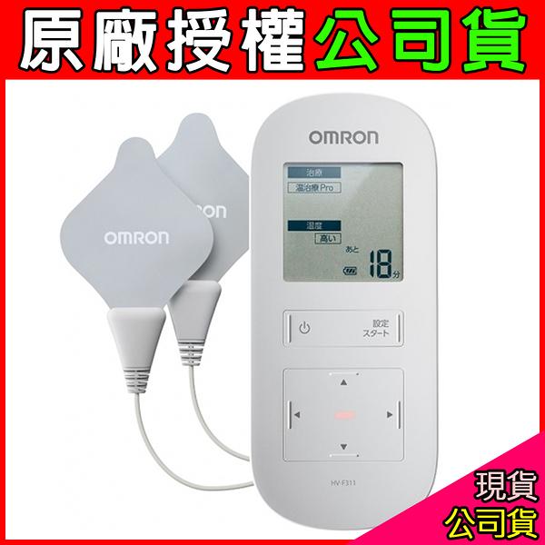 原廠公司貨/享保固【歐姆龍OMRON】溫熱低週波治療器 低周波電療器 電療機 HV-F311