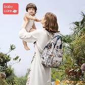 媽咪包2021新款時尚多功能大容量母嬰背包媽媽外出雙肩包【小橘子】