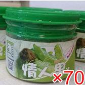 【和興芒果王】(易開罐全新包裝)手工限量情人果冰(70瓶裝) (250克±10%/瓶)