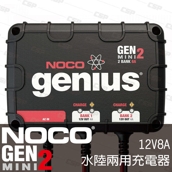 NOCO Genius GENM2 mini水陸兩用充電器 /12V8A雙迴路 船充電器 IP68防水 美國知名品牌