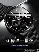 手錶男 手錶男學生運動石英表防水潮流全自動機械表高中男士手錶十大品牌 LX爾碩 交換禮物