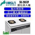 【fami】豪山歐化式崁入爐  SK-2051P  三環銅爐頭崁入爐