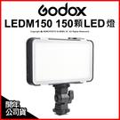 Godox 神牛 LEDM150 150顆LED燈 手機用補光燈 攝影燈 補光燈 外拍燈 公司貨★可刷卡★薪創數位